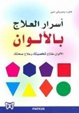 كتاب أسرار العلاج بالألوان