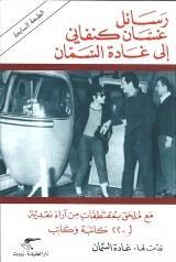رسائل غسان كنفاني إلى غادة السمان للكاتب : غسان كنفاني
