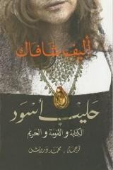 حليب اسود الكاتبه:اليف شافاق