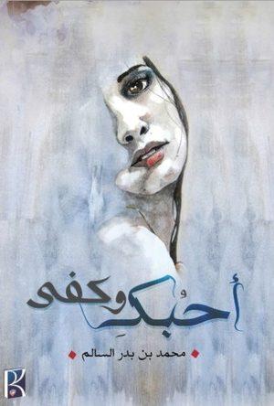 كتاب أحبك وكفى للكاتب : محمد بن بدر السالم