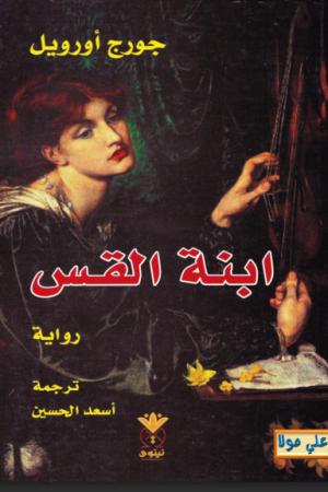 رواية ابنة القس للكاتب : جورج أورويل