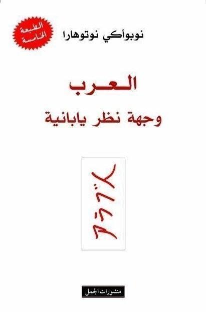 العرب من وجهة نظر يابانية - نوبوأكي نوتوهارا