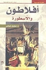 كتاب أفلاطون والاسطورة للكاتب : د.محمد عباس