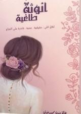 كتاب أنوثة طاغية للكاتبة : هالة بنت محمد غبان