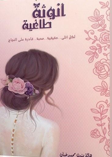 كتاب انوثة طاغيه - هالة بنت محمد غبان - وطن الكتب