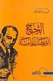 كتاب الحج الفريضة الخامسة للكاتب:علي شريعتي