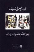 كتاب بين الثقافة والسياسة للكاتب : عبدالرحمن منيف