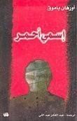 رواية اسمي أحمر للكاتب : أورهان باموق