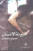 كتاب حيونة الإنسان للكاتب : ممدوح عدوان