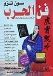 كتاب فن الحرب للكاتب : سون تزو