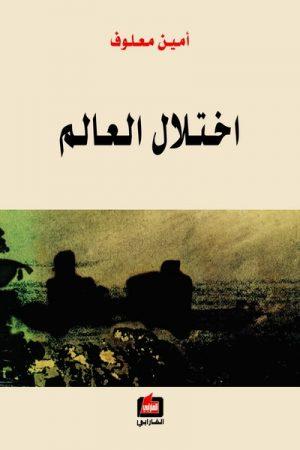 كتاب اختلال العالم للكاتب : أمين معلوف