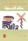 رواية عائد إلى حيفا  للكاتب : غسّان كنفاني