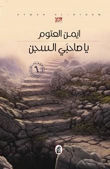 رواية  يا صاحبي السجن للكاتب : أيمن العتوم