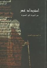 كتاب استرداد عمر من السيرة إلى المسيرة للكاتب : د.أحمد خيري العمري