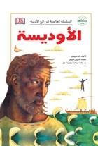 كتاب الأوديسة للكاتب : هوميروس