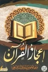 كتاب إعجاز القرآن للكاتب : مصطفى صادق الرفاعي