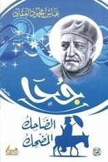 كتاب جحا الضاحك المضحك للكاتب : عباس محمود العقاد