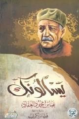 كتاب يسألونك للكاتب : عباس محمود العقاد