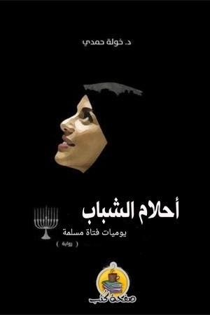 رواية أحلام الشباب للكاتبة : د.خولة حمدي