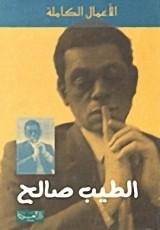 كتاب الأعمال الكاملة للكاتب : الطيب صالح
