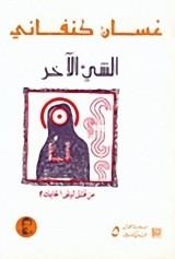 رواية (الشيء الآخر) من قتل ليلى الحايك للكاتب : غسّان كنفاني