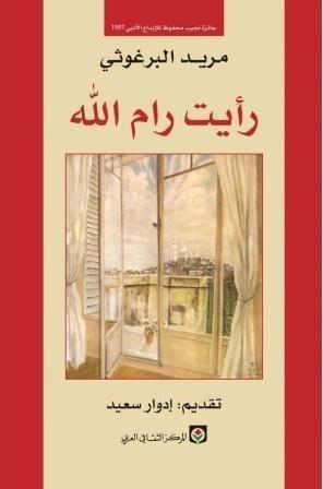 كتاب رأيت رام الله للكاتب : مريد البرغوثي