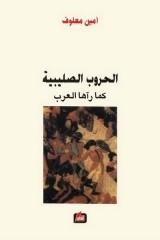كتاب الحروب الصليبية للكاتب : أمين معلوف