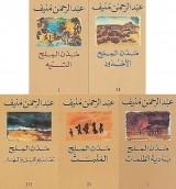 مجموعة روايات خماسية مدن الملح للكاتب : عبدالرحمن منيف