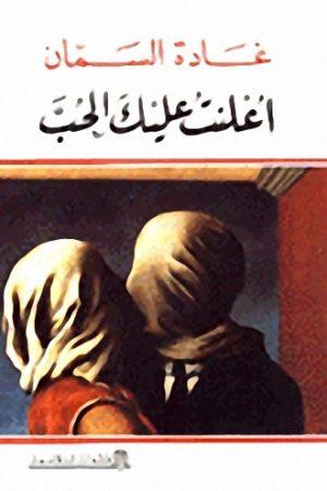 كتاب أعلنت عليك الحب للكاتبة : غادة السمان