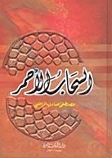 كتاب السحاب الأحمر للكاتب : مصطفى صادق الرافعي