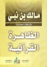 كتاب الظاهرة القرآنية للكاتب : مالك بن نبي