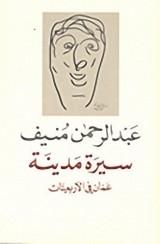 كتاب سيرة مدينة للكاتب : عبد الرحمن منيف