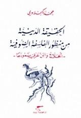 كتاب الحقيقة الدينية من منظور الصوفية للكاتب : محمد الكحلاوي