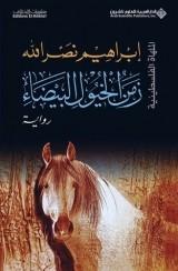رواية زمن الخيول البيضاء للكاتب : ابراهيم نصرالله