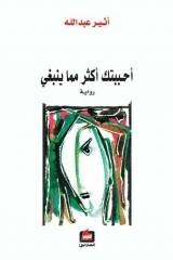 رواية أحببتك أكثر مما ينبغي للكاتبة : أثير عبد الله
