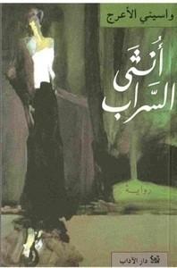 رواية أنثى السراب للكاتب : واسيني الأعرج