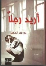 رواية أريد رجلا للكاتبة : نور عبد المجيد