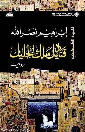 رواية قناديل ملك الجليل للكاتب : ابراهيم نصرالله