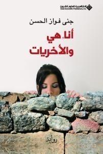 رواية أنا هي والأخريات للكاتبة : جنى فواز الحسن