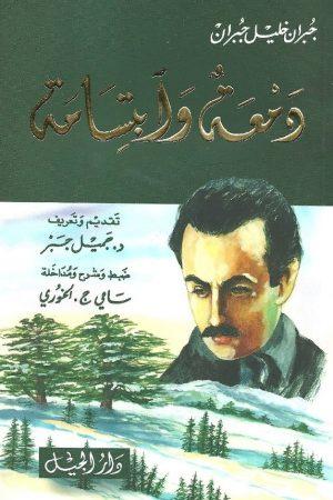كتاب  دمعة وابتسامة  للكاتب :جبران خليل جبران