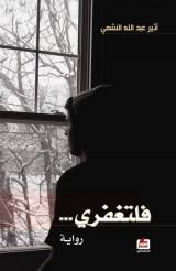 رواية فلتغفري للكاتبة : أثير العبد الله النشمي