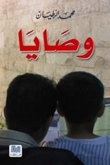 كتاب وصايا للكاتب : محمد الرطيان