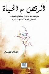 كتاب الرقص مع الحياة للكاتب : مهدي الموسوي