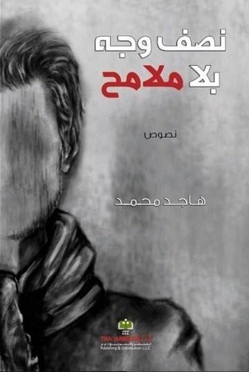 نصف وجه بلا ملامح - هاجد محمد