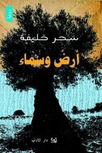 رواية أرض وسماء للكاتبة : سحر خليفة