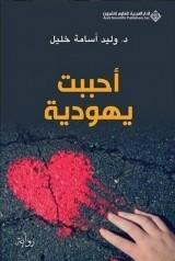 رواية أحببت يهودية للكاتب : وليد أسامة خليل