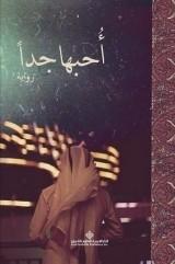 رواية أحبها جدا للكاتبة : إيمان حمد
