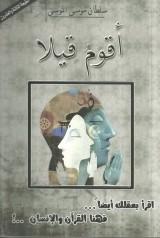 كتاب أقوم قيلا للكاتب : سلطان موسى الموسى