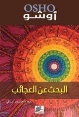 كتاب البحث عن العجائب للكاتب : أوشو