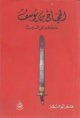 كتاب الحجاج بن يوسف؛ حاكم العراقين للكاتب : عمر أبو النصر